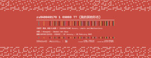 """Emilio Vavarella_rs548049170_1_69869_TT (The Other Shapes of Me) """"Errors, Limits and Malfunctions"""" @Modern Art Base Shanghai"""